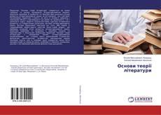 Borítókép a  Основи теорії літератури - hoz