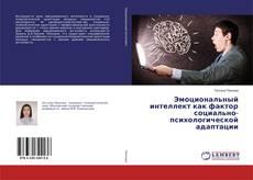 Buchcover von Эмоциональный интеллект как фактор социально-психологической адаптации