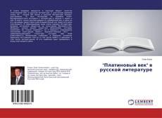 """Обложка """"Платиновый век"""" в русской литературе"""