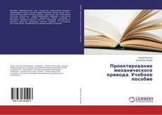 Bookcover of Проектирование механического привода. Учебное пособие
