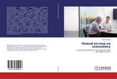 Bookcover of Новый взгляд на экономику