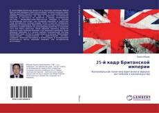 Обложка 25-й кадр Британской империи