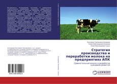 Обложка Стратегия производства и переработки молока на предприятиях АПК
