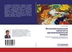 Portada del libro de Интеллектуальный капитал и организационный имидж