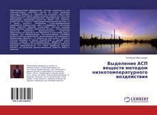 Portada del libro de Выделение АСП веществ методом низкотемпературного воздействия