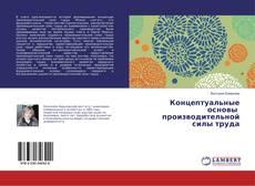 Capa do livro de Концептуальные основы производительной силы труда