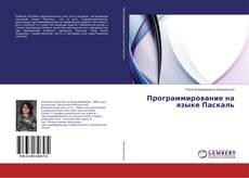Bookcover of Программирование на языке Паскаль