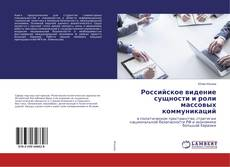 Buchcover von Российское видение сущности и роли массовых коммуникаций