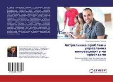 Обложка Актуальные проблемы управления инновационными проектами