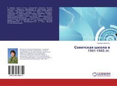Buchcover von Советская школа в 1941-1945 гг.