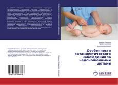 Обложка Особенности катамнестического наблюдения за недоношенными детьми
