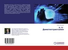 N, N - Диметилтриптамин kitap kapağı