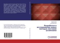 Обложка Разработка и исследование новых методов листовой штамповки
