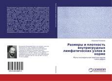Bookcover of Размеры и плотность внутригрудных лимфатических узлов в норме