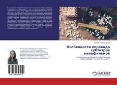 Bookcover of Особенности перевода субтитров кинофильмов