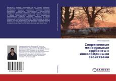 Portada del libro de Современные минеральные сорбенты с ионообменными свойствами