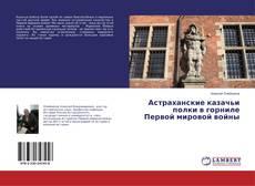 Обложка Астраханские казачьи полки в горниле Первой мировой войны