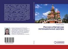 Россия и Китай как потенциальные центры kitap kapağı