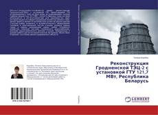 Bookcover of Реконструкция Гродненской ТЭЦ-2 с установкой ГТУ 121,7 МВт, Республика Беларусь