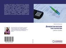 Buchcover von Дидактическая тестология