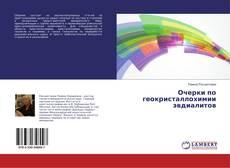 Buchcover von Очерки по геокристаллохимии эвдиалитов