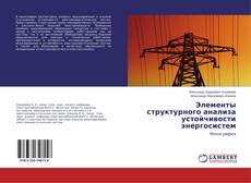 Portada del libro de Элементы структурного анализа устойчивости энергосистем