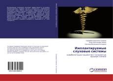 Обложка Имплантируемые слуховые системы