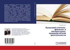 Обложка Будущий учитель-филолог в литературно-краеведческой деятельности
