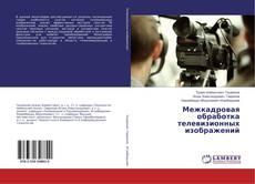 Обложка Межкадровая обработка телевизионных изображений