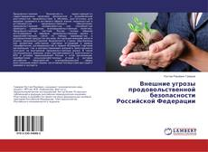 Buchcover von Внешние угрозы продовольственной безопасности Российской Федерации