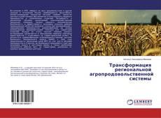 Трансформация региональной агропродовольственной системы kitap kapağı