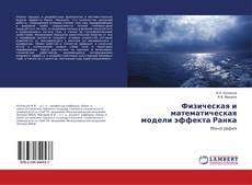 Bookcover of Физическая и математическая модели эффекта Ранка
