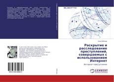 Buchcover von Раскрытие и расследование преступлений, совершаемых с использованием Интернет