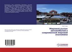 Portada del libro de Мировой рынок автомобилей в современной мировой экономике