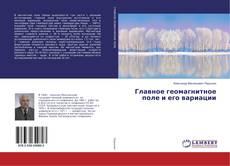Bookcover of Главное геомагнитное поле и его вариации