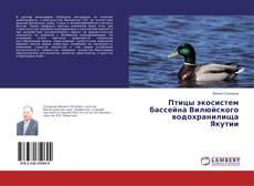 Птицы экосистем бассейна Вилюйского водохранилища Якутии kitap kapağı