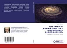 Bookcover of Цикличность воспроизводства, с преодолением движения вспять