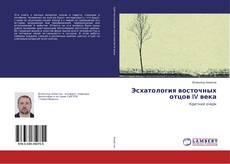 Обложка Эсхатология восточных отцов IV века