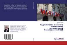 Таджикистан в системе обеспечения региональной безопасности ОБСЕ的封面