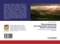 Bookcover of Популяционное исследование качества жизни населения