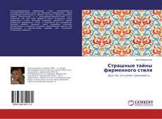 Bookcover of Страшные тайны фирменного стиля
