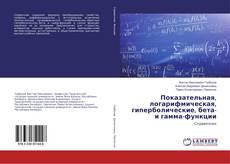Bookcover of Показательная, логарифмическая, гиперболические, бета- и гамма-функции