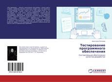 Bookcover of Тестирование программного обеспечения