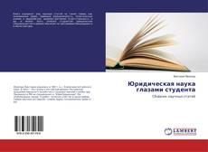 Buchcover von Юридическая наука глазами студента