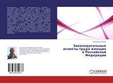 Bookcover of Законодательные аспекты труда женщин в Российской Федерации