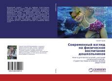Capa do livro de Современный взгляд на физическое воспитание дошкольников