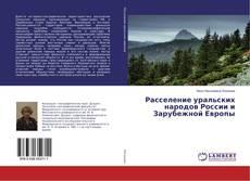 Capa do livro de Расселение уральских народов России и Зарубежной Европы