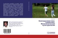 Bookcover of Компаративистика. Семиотика. Филологическая культурология