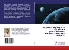 Couverture de Научно-популярные лекции по резонансному эпигенетическому анализу