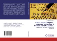 Bookcover of Бухгалтерский учет, анализ и контроль в Республике Беларусь